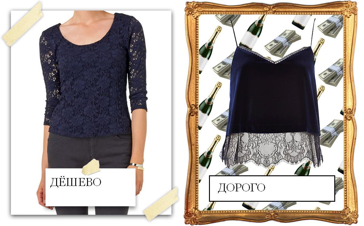 """Как выглядеть """"дорого"""" в недорогой одежде"""