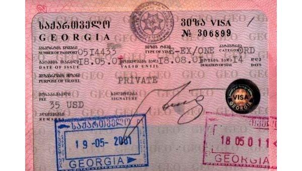 Грузия: изменение визовой политики