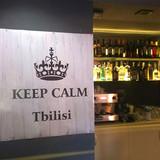 ქიპ ქალმი (Keep Calm)