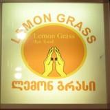 Лемон Грасс