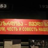 Музей советской оккупации