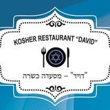 ქართულ-ებრაული ქაშერი რესტორანი დავითი