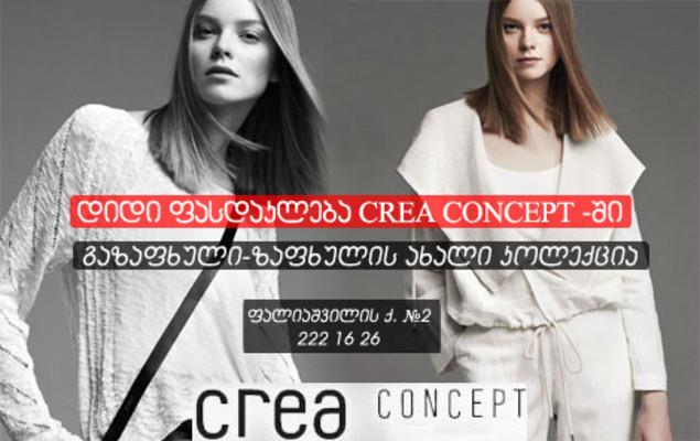Crea Concept Одежда