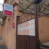 Пиццерия Райнера и Пивной Сад