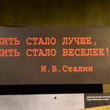 საბჭოთა ოკუპაციის მუზეუმი