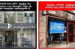 FActory (Jeans Gallery Group  Chain of Shops)
