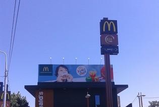 Макдональдс 3