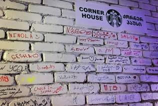 Корнер Хаус (Corner House)