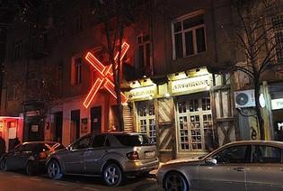 Amsterdam (pub)
