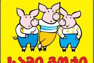 Sami Gochi (Three Little Pigs)