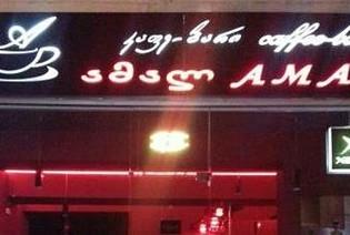 Cafe Amal