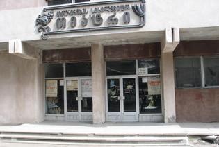Государственный театр кукол им. Г.Микеладзе