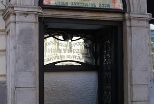 Acharulebi Lagidzeze