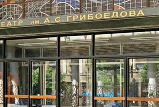 A. GRIBOEDOV RUSSIAN STATE DRAMA THEATRE