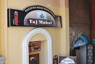 ტაჯ მაჰალი